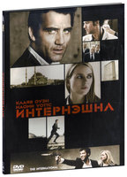 Интернэшнл (DVD) / The International