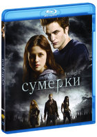 Сумерки (Blu-Ray) / Twilight