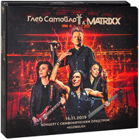 Глеб Самойлоff & The Matrixx. Концерт с Симфоническим оркестром Globalis 14.11.2019 (2 CD + DVD)