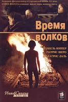 Время волков (DVD) / Le Temps du loup / The Time of the Wolf