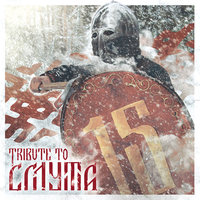Various. Tribute To Смута. 15 (CD)