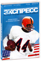 Экспресс (DVD) / The Express