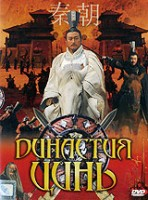 Династия Цинь (DVD) / Qin Empire