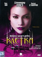 Клетка (DVD) / The Cell