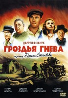DVD Гроздья гнева / The Grapes of Wrath / Highway 66