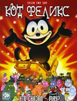 Кот Феликс (DVD) / Felix the Cat: The Movie