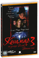 DVD Кошмар на улице Вязов 3: Воины сна / A Nightmare on Elm Street III: Dream Warriors