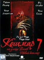 Кошмар на улице Вязов 7: Новый кошмар (DVD) / Wes Craven's New Nightmare