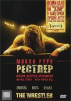 Рестлер (DVD) / The Wrestler