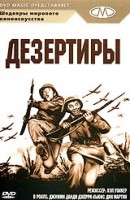 DVD Дезертиры / At War with the Army