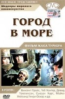 Город в море (DVD) / City Under the Sea
