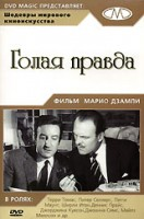 DVD Голая правда / The Naked Truth / Your Past Is Showing