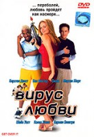 Вирус любви (DVD) / Get Over It