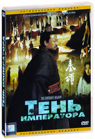 Тень Императора (DVD) / Qin song / The Emperor's Shadow