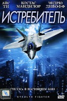 Истребитель (DVD) / Stealth Fighter
