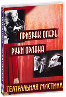 DVD Призрак оперы. Руки Орлака / The Phantom of the Opera / The Hands of Orlac