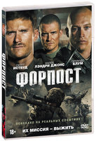 Форпост (DVD) / The Outpost