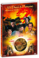 55 дней в Пекине (DVD) / 55 Days at Peking
