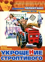 Укрощение строптивого (DVD) / Il Bisbetico Domato / The Taming of the Scoundrel