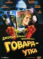 DVD Говард-утка / Howard the Duck