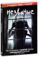 Незваные (DVD) / The Uninvited