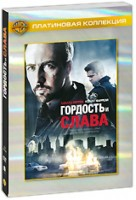 Гордость и слава (DVD) / Pride and Glory