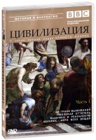 BBC: Цивилизация. Часть 1 (DVD) / Civilisation
