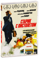 Старик с пистолетом (DVD) / The Old Man & the Gun