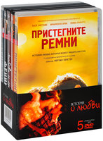 Истории о любви (5 DVD) / The Disappearance of Eleanor Rigby: Them / Romance & Cigarettes / Allacciate le cinture / The Secret Scripture / Phoenix