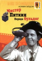 Мистер Питкин. Порода бульдог (DVD) / The Bulldog Breed