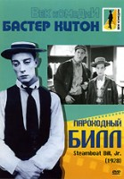 DVD Пароходный Билл / Jr. Steamboat Bill