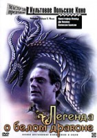Легенда о белом драконе (DVD) / Bialy smok / The Legend of the White Horse / White Dragon