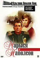 DVD Марыся и Наполеон / Marysia i Napoleon/ Maria and Napoleon