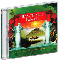 Audio CD Various. Властелин Колец
