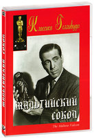 Мальтийский сокол (DVD) / The Maltese Falcon / The Gent from Frisco