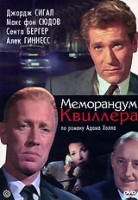 Меморандум Квиллера (DVD) / The Quiller Memorandum