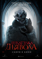 DVD Шкатулка дьявола / The Jack in the Box