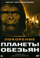 DVD Планета обезьян: Покорение планеты обезьян / Conquest of the Planet of the Apes