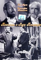 DVD Повесть о Луи Пастере / The Story of Louis Pasteur