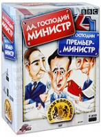 Да, господин министр / Да, господин премьер-министр (10 DVD) / Yes Minister / Yes, Prime Minister