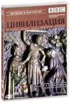 BBC: Цивилизация. Часть 2 (DVD) / Civilisation