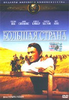 DVD Большая страна / The Big Country