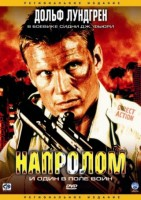 Напролом (DVD) / Direct Action