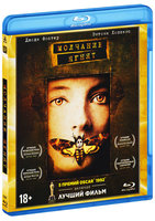 Blu-Ray Молчание ягнят (Blu-Ray) / The Silence of the Lambs