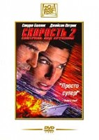 Скорость 2 (DVD) / Speed 2: Cruise Control