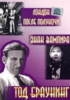 Лондон после полуночи. Знак Вампира (DVD-R) / London After Midnight / Mark of the Vampire