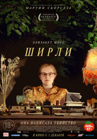Ширли (DVD) / Shirley