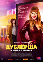 Дублерша (DVD) / The Stand In