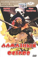 DVD Алмазный остров / Treasure Island / L'Isola del tesoro