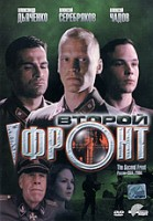 Второй фронт (DVD) / The Second Front